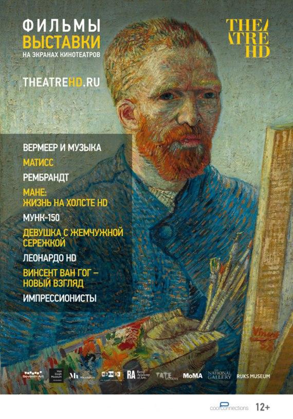 Афиша Владивосток Фильмы-выставки