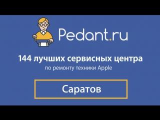 Ремонт iPhone в Саратове от Pedant.ru