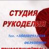 Студия рукоделия. Украина. Запорожье.