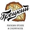 Натуральные сухофрукты и орехи ☀️ГРЕЦКИЙ☀️ СПб
