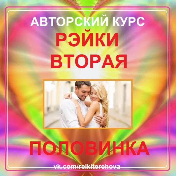 vk.com/reikiterehova?w=page-112625880_51776520