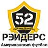 RАIDERS 52 |Американский футбол| Нижний Новгород