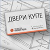 Шкафы-купе и раздвижные двери в СПб