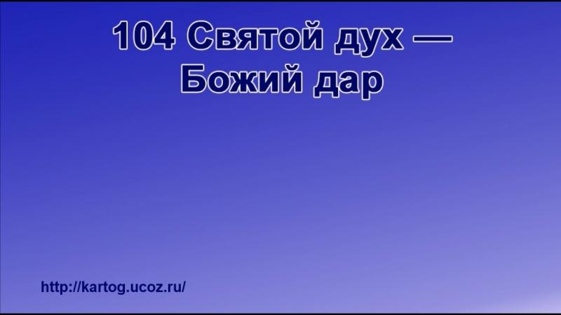 104 Святой дух — Божий дар - Радостно пойте Иегове (Караоке)