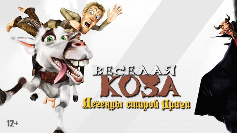 Веселая коза: Легенды старой Праги / Kozí príbeh (2008/DVDRip700Mb)