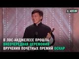 Оскар Джеки Чана