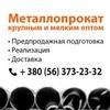 """ООО""""Компания СТАЛЕВАР"""""""