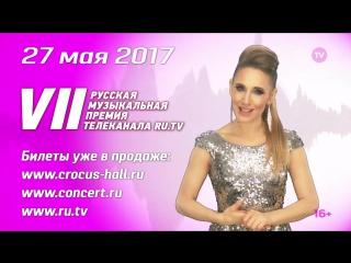 Юлия Ковальчук приглашает на Премию Телеканала RU.TV 2017