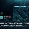 The International 2017 Live Трансляция