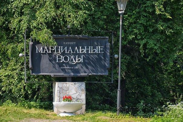 Марциальные воды - первый русский курорт