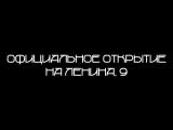 Официальное открытие Fresh Vape 26.08.2017 на Ленина, 9