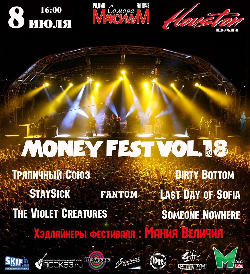 Афиша Самара 8 июля MONEY FEST VOL.18 в HOUSTON BAR!