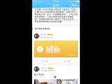 170214 ZTAO @ HZT app voice message