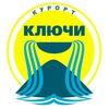 "ЗАО ""Курорт Ключи"" Официальная группа"