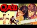Самозванка / Qaid 1975