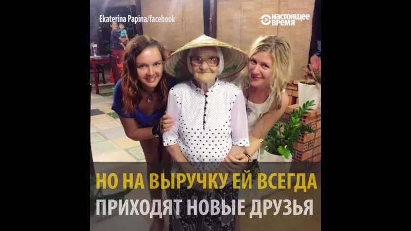 Бабуся-мандрівник