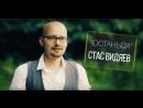 """Стас Видяев - """"Останься!"""""""