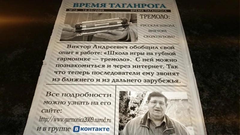 60-летие творчества Сколозубова Виктора Андреевича.