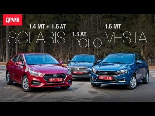 Hyundai Solaris, Lada Vesta и Volkswagen Polo — с Павлом Кариным