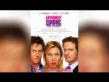 Бриджит Джонс Грани разумного (2004) | Bridget Jones: The Edge of Reason