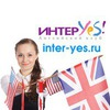 ИнтерYES - школа английского языка (Москва)