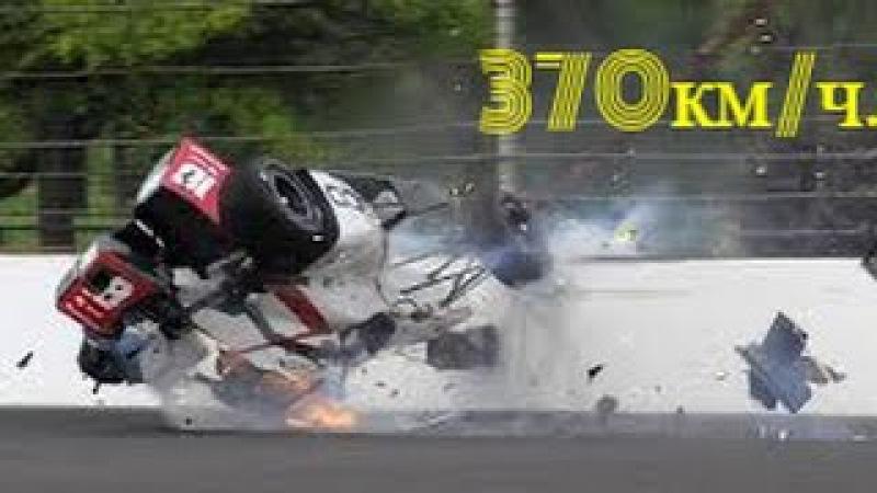 Французский гонщик Себастьен Бурдэ: выжил после жуткой аварии на скорости около...