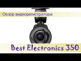 ОБЗОР видеорегистратора Best Electronics 350