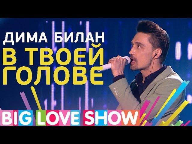 Дима Билан В твоей голове Big Love Show 2017