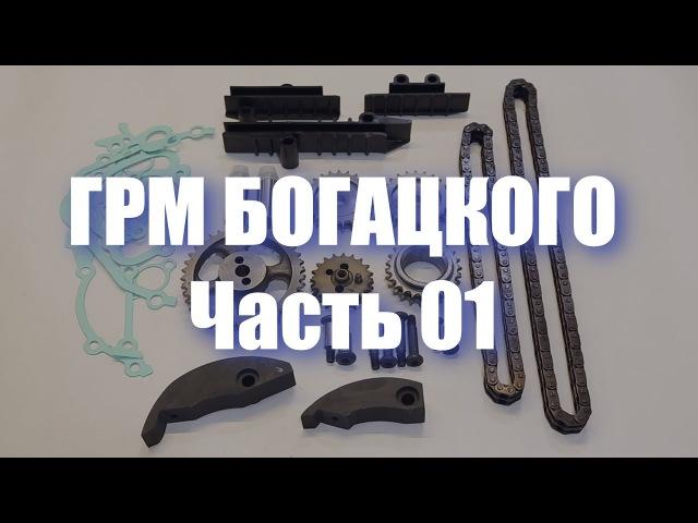 ГРМ Богацкого для двигателя ЗМЗ 409. Часть 01.