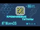 Кремниевые Титаны 7: MorphOS