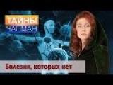 Тайны Чапман. Болезни которых нет (28.11.2016) HD