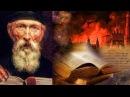 Пророчества ХАКИМ КОЛЛИНЗ / Это сверхъестественно! Сид Рот / 870