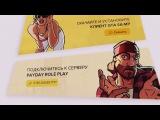 Как пополнить счет  на проекте PayDay RolePlay