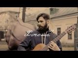 Земфира - Хочешь (theToughBeard Cover)