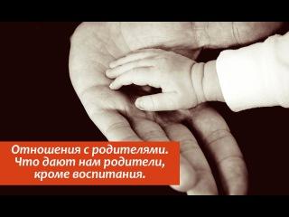 Отношения с родителями.Что дают нам родители, кроме воспитания