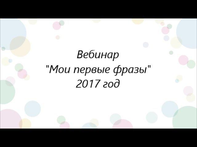 3. Вебинар Мои первые фразы 2017 год