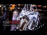 Презентация фрик шоу, световое шоу от Русский Hollywood