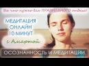 Медитация видео онлайн аудио слушать ∞ Короткая 10 минутная медитация для начинающих.