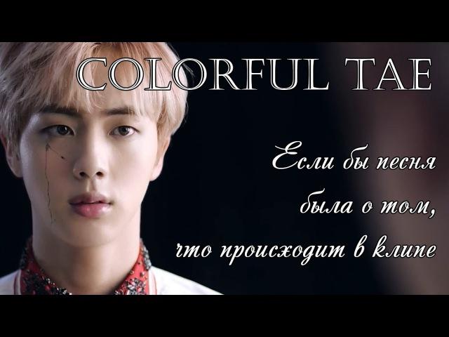 18 Colorful '피 땀 눈물 Blood Sweat Tears Если бы песня была о том что происходит в клипе YouTube