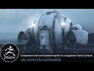Фёдор Гузев - Современный инструментарий по созданию hard-surface моделей
