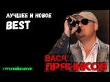 Вася Пряников. Лучшее и Новое 2017