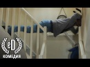 18   «Запарка», черная комедия