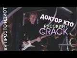 ДОКТОР КТО РУССКИЙ CRACK