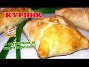 Аппетитный КУРНИК с курицей и картофелем Быстрое ТЕСТО НА КЕФИРЕ