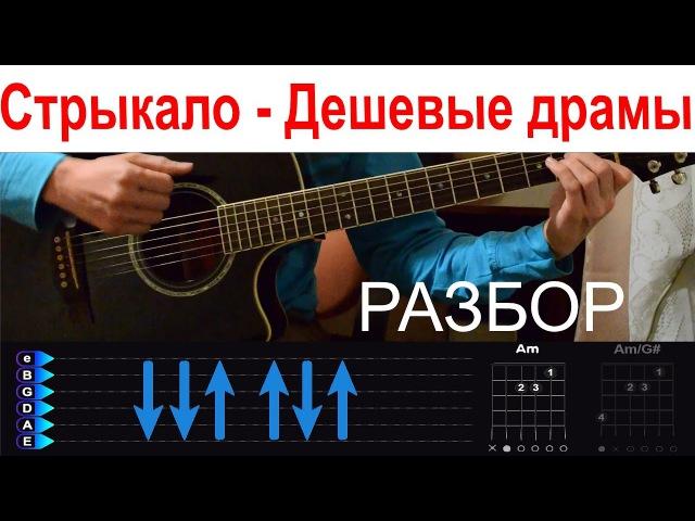 В. Стрыкало - Дешевые драмы. Разбор на гитаре с табами