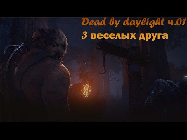 Dead by daylight ч.01 - 3 веселых друга .