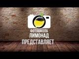 Фотошкола Лимонад Кемерово, урок по детской фотосъемке