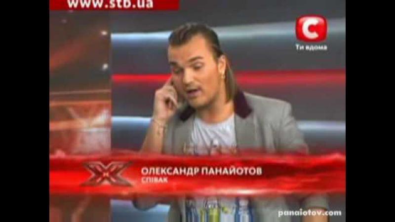 Александр Панайотов в программе «Х-фактор» ч.01