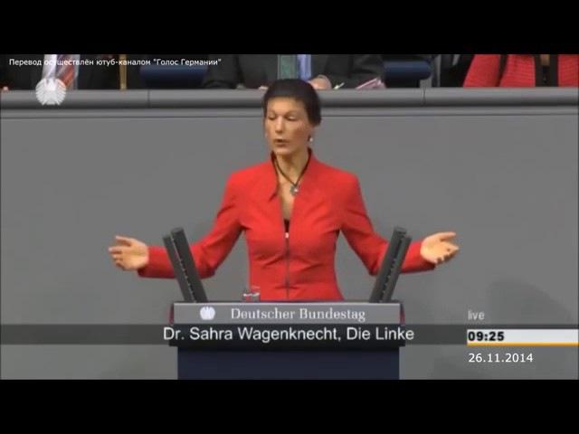 Сара Вагенкнехт рассказала всю правду об Украине Бундестаг аплодировал стоя