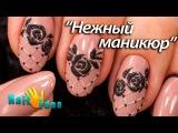 Нежный МАНИКЮР - Просто и Красиво! Дизайн гель лаками с акриловой пудрой. Маникюр шеллак розами.